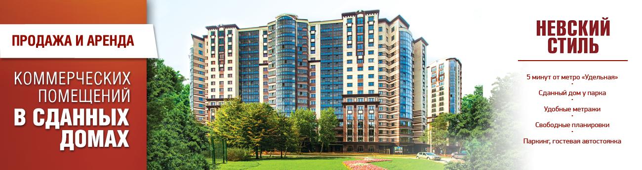 установки: купить коммерческую недвижимость в новостройках в спб параметр установит