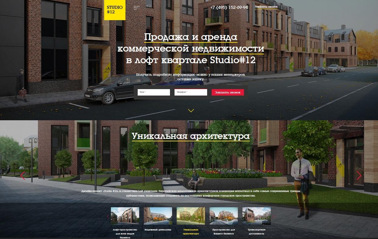 Создание сайтов аренда коммерческой недвижимости москва xrumer avito