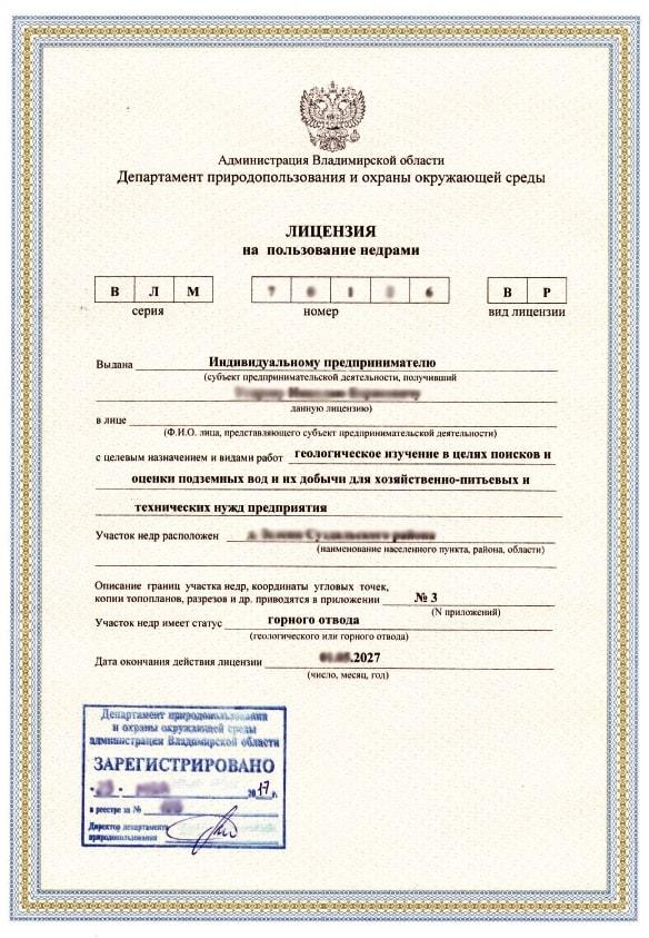 Образец лицензии на скважину. Оформлен для ИП во Владимирской области