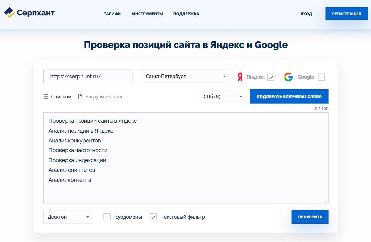 Серпхант - проверка позиций сайта