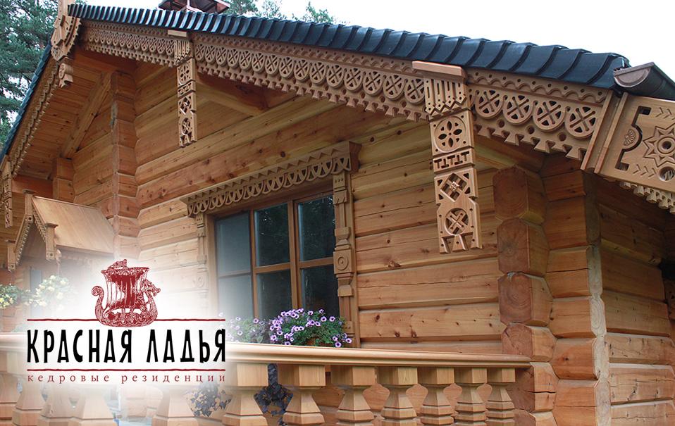 дом из кедра, красная ладья