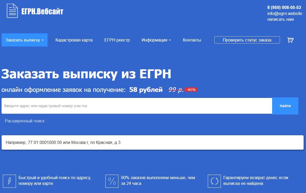 ЕГРН.Вебсайт - новый сервис для получения выписок