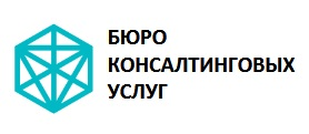 Оценочная компания «Бюро консалтинговых услуг»