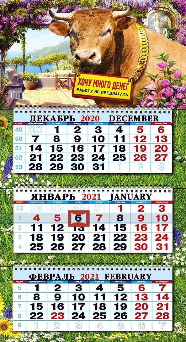 Настенный календарь 2021 год