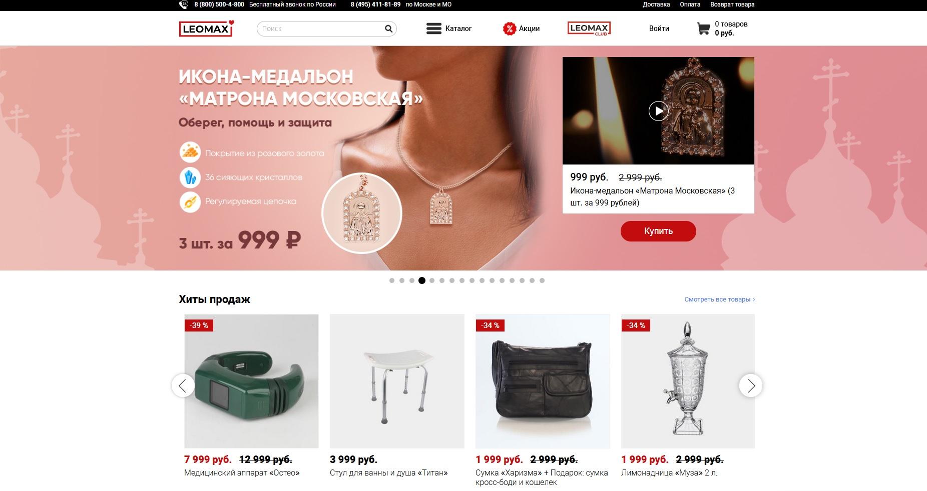 Leomax Интернет Магазин Каталог Цены 2021 Года