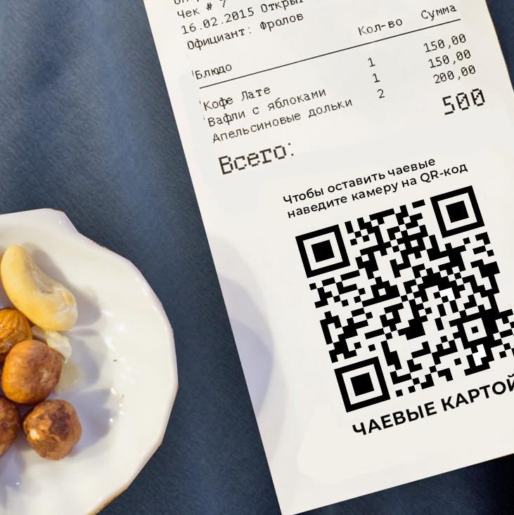 Чек с QR-кодом для оплаты чаевых, пример, источник: gosti.money