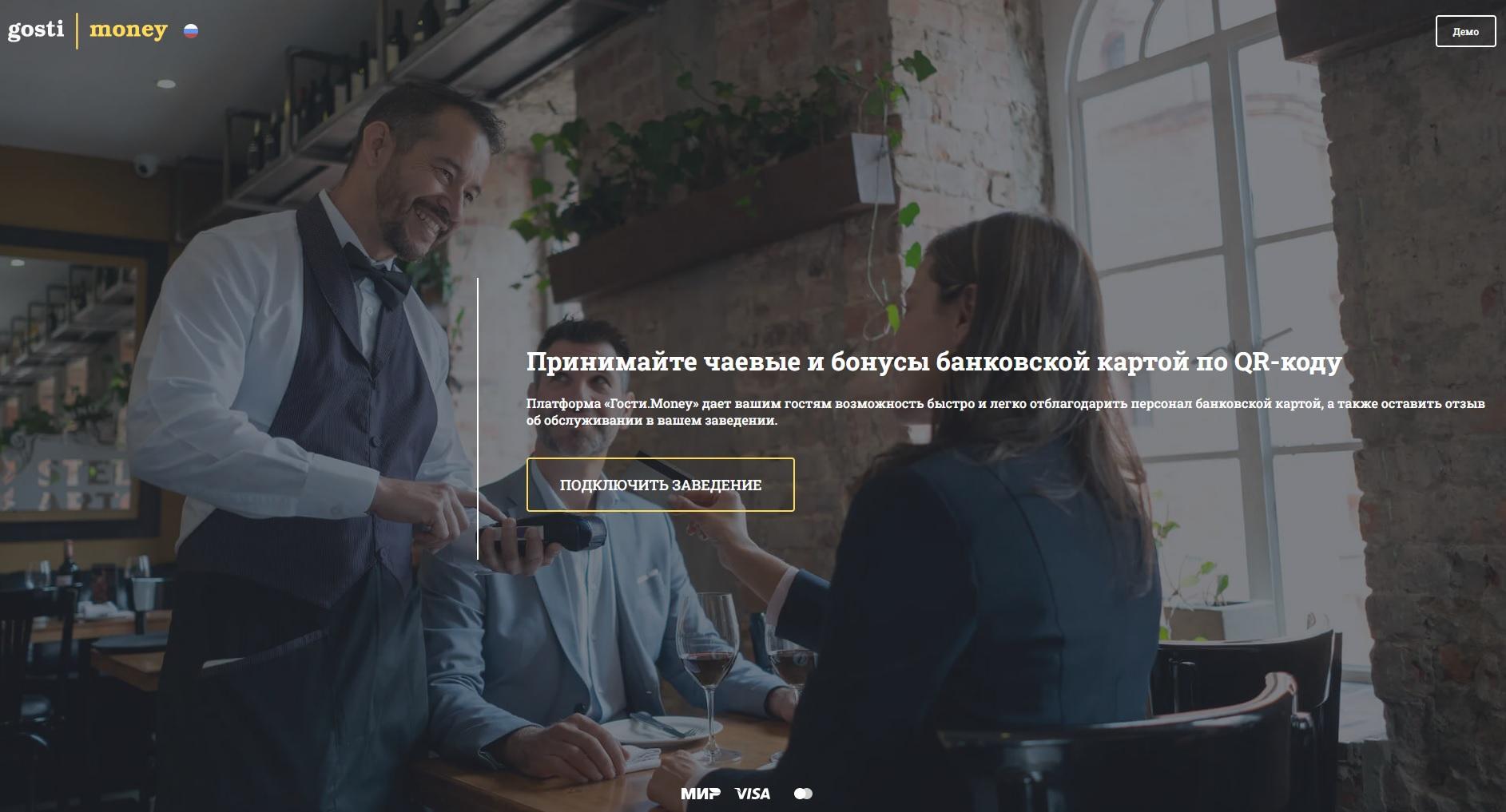 Гости.Money - новое решение для предприятий сервиса, сайт: gosti.money