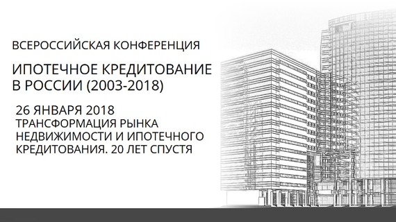 В Российской Федерации долг поипотечным кредитам достиг 5-ти триллионов руб.