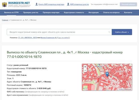 Кадастровая палата поОрловской области: межевание земли проводить необязательно