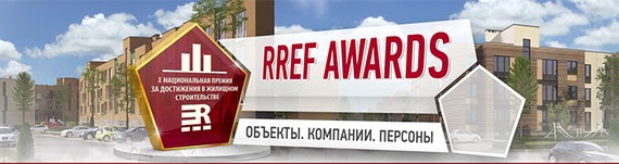 RREF Awards 10