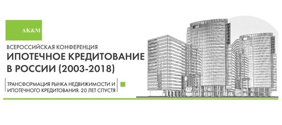 Цифровизация всех этапов сделки главное условие конкуренции на  26 января 2018 г в Москве состоялась xvi Всероссийская конференция Ипотечное кредитование в России